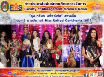 """Aoom, Taweeporn Pringchamrat"", a Student of SSRU Winning 3 Awards at Miss United Continents 2017"