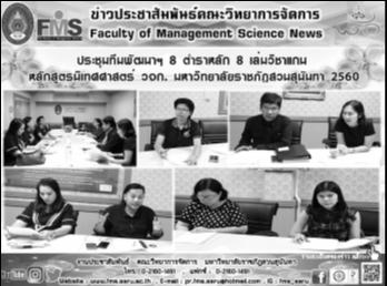 ประชุมทีมพัฒนาฯ 8 ตำราหลัก 8 เล่มวิชาแกน หลักสูตรนิเทศศาสตร์ วจก. มหาวิทยาลัยราชภัฏสวนสุนันทา 2560