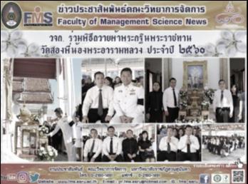 วจก. ร่วมพิธีถวายผ้าพระกฐินพระราชทาน วัดสองพี่น้องพระอารามหลวง ประจำปี 2560