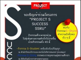 เชิญเข้าร่วมโครงการ