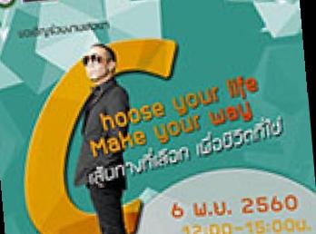 ขอเชิญร่วมงานเสวนา hoose your life Maka your way เส้นทางที่เลือก เพื่อชีวิตที่ใช่