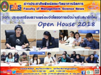 วจก. ประชุมเตรียมความพร้อมจัดโครงการเปิดบ้านรับสมาชิกใหม่ Open House 2018