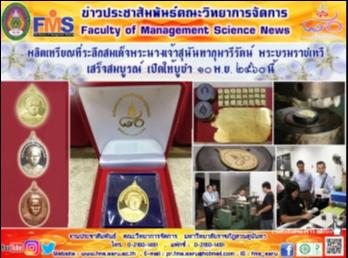 ผลิตเหรียญที่ระลึกสมเด็จพระนางเจ้าสุนันทากุมารีรัตน์ พระบรมราชเทวี เสร็จสมบูรณ์ เปิดให้บูชา 10 พ.ย. 2560 นี้