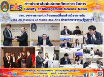 วจก. เจรจาความร่วมมือแลกเปลี่ยนด้านวิชาการกับ Dong Ah Institute of Media and Arts ประเทศสาธารณรัฐเกาหลี