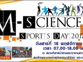 คณะวิทยาการจัดการ ขอเชิญร่วมงาน M-Science Sport's Day 2017