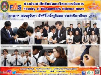 วารสารฯ สวนสุนันทา จัดพิธีไหว้ครูดินสอ ประจำปีการศึกษา 2560