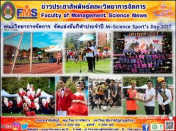 คณะวิทยาการจัดการ จัดแข่งขันกีฬาประจำปี M-Science Sport's Day 2017
