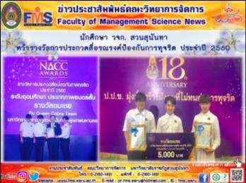 นักศึกษา วจก. สวนสุนันทา คว้ารางวัลการประกวดสื่อรณรงค์ป้องกันการทุจริต ประจำปี 2560