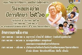 วันพ่อแห่งชาติ ปีการศึกษา 2560