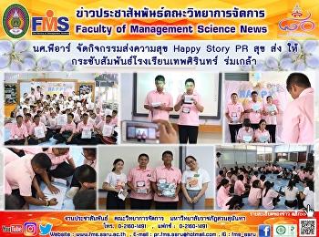 นศ.พีอาร์ จัดกิจกรรมส่งความสุข Happy Story PR สุข ส่ง ให้ กระชับสัมพันธ์โรงเรียนเทพศิรินทร์ ร่มเกล้า