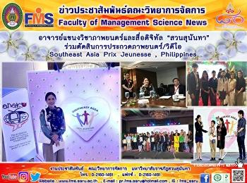 """อาจารย์แขนงวิชาภาพยนตร์และสื่อดิจิทัล """"สวนสุนันทา"""" ร่วมตัดสินการประกวดภาพยนตร์/วิดีโอ Southeast Asia Prix Jeunesse , Philippines"""