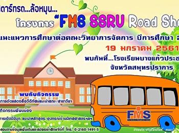 โครงการ FMS SSRU Road Show แนะแนวการศึกษาต่อ ฯ