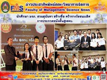 นักศึกษา มรภ. สวนสุนันทา สร้างชื่อ คว้ารางวัลชนะเลิศ การประกวดหนังสั้น@สคบ.