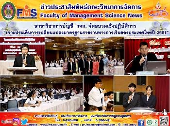 """สาขาวิชาการบัญชี วจก. จัดอบรมเชิงปฏิบัติการ """"เจาะประเด็นการเปลี่ยนแปลงมาตรฐานรายงานทางการเงินของประเทศไทยปี 2561"""""""