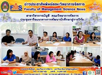 สาขาวิชาการบัญชี คณะวิทยาการจัดการ ประชุมหารือแนวทางการพัฒนานักศึกษาสู่การวิจัย