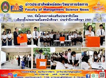 วจก. จัดโครงการส่งเสริมประชาธิปไตย เลือกตั้งประธานสโมสรนักศึกษา ประจำปีการศึกษา 2561