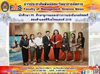 นักศึกษา PR ศึกษาดูงานแถลงข่าวการแข่งขันกอล์ฟสตรี ฮอนด้าแอลพีจีเอไทยแลนด์ 2018 ....ติดตามรายละเอียดได้ทาง