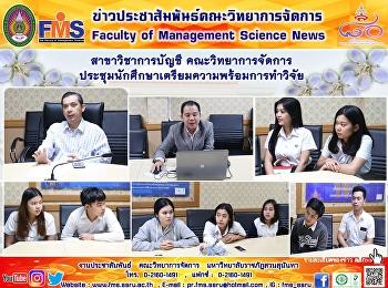 สาขาวิชาการบัญชี คณะวิทยาการจัดการ ประชุมนักศึกษาเตรียมความพร้อมการทำวิจัย