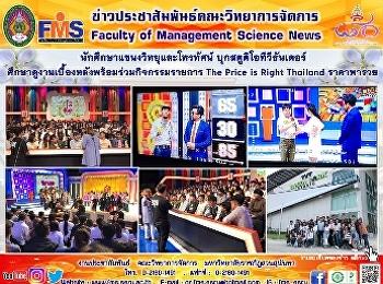 นักศึกษาแขนงวิทยุและโทรทัศน์ บุกสตูดิโอทีวีธันเดอร์ ศึกษาดูงานเบื้องหลังพร้อมร่วมกิจกรรมรายการ The Price is Right Thailand ราคาพารวย