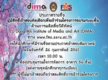 ประกาศรายชื่อผู้มีสิทธิ์เข้าสอบคัดเลือก เพื่อเข้าร่วมโครงการอบรมระยะสั้น ณ Dong Ah Institute of Media and Art