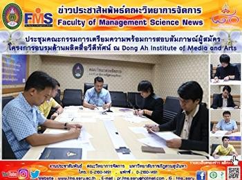 ประชุมคณะกรรมการเตรียมความพร้อมการสอบสัมภาษณ์ผู้สมัคร โครงการอบรมด้านผลิตสื่อวีดีทัศน์ ณ Dong Ah Institute of Media and Arts