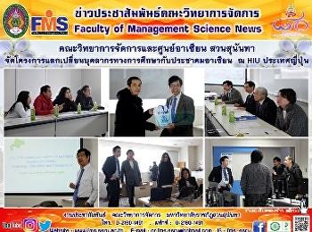 คณะวิทยาการจัดการและศูนย์อาเซียน สวนสุนันทา จัดโครงการแลกเปลี่ยนบุคลากรทางการศึกษากับประชาคมอาเซียน ณ HIU ประเทศญี่ปุ่น