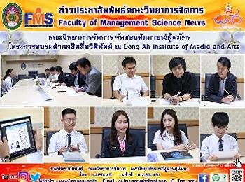 คณะวิทยาการจัดการ จัดสอบสัมภาษณ์ผู้สมัคร โครงการอบรมด้านผลิตสื่อวีดีทัศน์ ณ Dong Ah Institute of Media and Arts