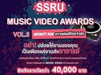 ขอเชิญนักเรียน นิสิต นักศึกษา ส่งผลงาน Music Video เข้าร่วมประกวด ชิงเงินรางวัลรวมกว่า 40,000 บาท