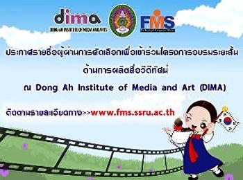 ประกาศรายชื่อผู้ผ่านการคักเลือกเพื่อเข้าร่วมโครงการอบรมระยะสั้นด้านการผลิตสื่อวีดีทัศน์ ณ DIMA