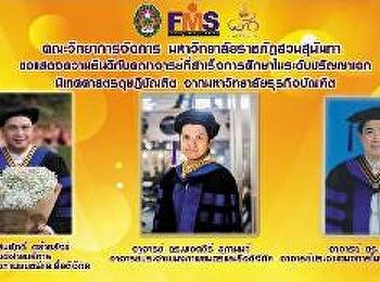 แสดงความยินดีคณาจารย์ สำเร็จการศึกษาระดับปริญญาเอกจำนวน 3 ท่าน