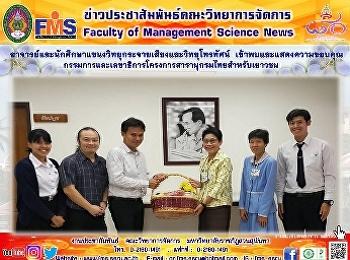 อาจารย์และนักศึกษาแขนงวิทยุกระจายเสียงและวิทยุโทรทัศน์  เข้าพบและแสดงความขอบคุณ กรรมการและเลขาธิการโครงการสารานุกรมไทยสำหรับเยาวชน