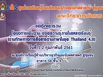 ขอเชิญเข้าร่วมโครงการเพิ่มฐาน/องค์ความรู้ภายในแหล่งเรียนรู้ (ด้านทักษะทางการสื่อสารด้านภาษาในยุค Thailand 4.0)
