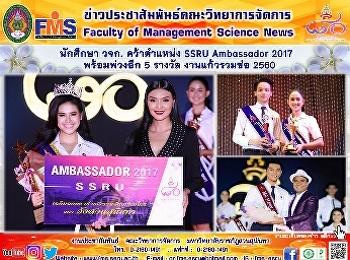 นักศึกษา วจก. คว้าตำแหน่ง SSRU Ambassador 2017    พร้อมพ่วงอีก 5 รางวัล งานแก้วรวมช่อ 2560