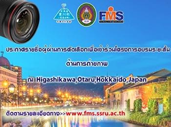 ประกาศรายชื่อผู้ผ่านการคัดเลือกเพื่อเข้าร่วมโครงการอบรมระยะสั้นด้านการถ่ายภาพ ณ Higashikawa,Otaru,Hokkaido,Japan