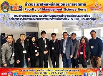 คณะวิทยาการจัดการ ร่วมมือกับศูนย์การศึกษาและฝึกอบรมอาเซียน  จัดโครงการส่งเสริมพันธมิตรทางวิชาการแห่งอาเซียน ณ HIU  ประเทศญี่ปุ่น