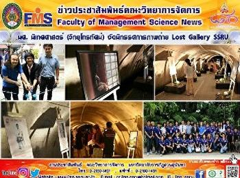 นศ. นิเทศศาสตร์ (วิทยุโทรทัศน์) จัดนิทรรศการภาพถ่าย Lost Gallery SSRU