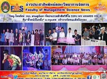 """วิทยุ-โทรทัศน์  วจก. สวนสุนันทา จัดประกวดมิวสิควิดีโอ SSRU MV AWARDS VOL.8 ทีม""""ตั๋วหนังใบหนึ่ง"""" ม.กรุงเทพ คว้ารางวัลชนะเลิศไปครอง"""