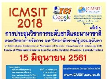 คณะวิทยาการจัดการ มหาวิทยาลัยราชภัฏสวนสุนันทา ขอเชิญส่งบทความเพื่อนำเสนอ และเข้าร่วมการประชุมวิชาการระดับชาติและนานาชาติ ICMSIT 2018