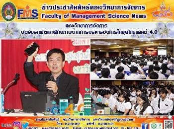 คณะวิทยาการจัดการ จัดอบรมพัฒนาศักยภาพด้านการบริหารจัดการในยุคไทยแลนด์ 4.0