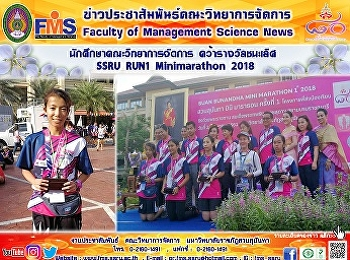 นักศึกษาคณะวิทยาการจัดการ คว้ารางวัลชนะเลิศ SSRU RUN1 Minimarathon 2018