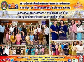 บุคลากรคณะวิทยาการจัดการ ร่วมใจแต่งกายผ้าไทย เชิดชูเอกลักษณ์วัฒนธรรมการสวมใส่ผ้าไทย