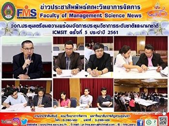 วจก.ประชุมเตรียมความพร้อมจัดการประชุมวิชาการระดับชาติและนานาชาติ ICMSIT ครั้งที่ 5 ประจำปี 2561