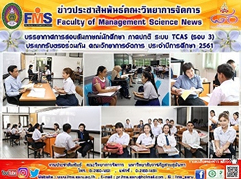 บรรยากาศการสอบสัมภาษณ์นักศึกษา ภาคปกติ ระบบ TCAS  (รอบ 3)   ประเภทรับตรงร่วมกัน คณะวิทยาการจัดการ  ประจำปีการศึกษา 2561