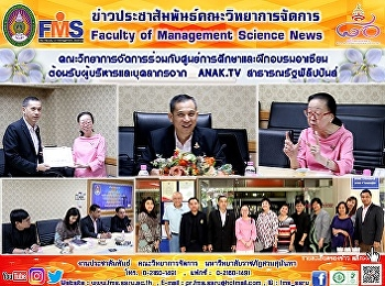 คณะวิทยาการจัดการร่วมกับศูนย์การศึกษาและฝึกอบรมอาเซียน ต้อนรับผู้บริหารและบุคลากรจาก ANAK.TV สาธารณรัฐฟิลิปปินส์