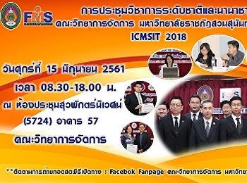 สื่อประชาสัมพันธ์งานประชุมวิชาการระดับชาติและนานาชาติ ICMSIT 2018
