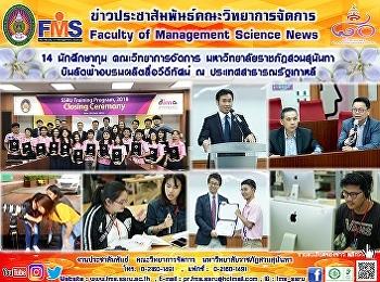 14 นักศึกษาทุน คณะวิทยาการจัดการ มหาวิทยาลัยราชภัฏสวนสุนันทา บินลัดฟ้าอบรมผลิตสื่อวีดีทัศน์ ณ ประเทศสาธารณรัฐเกาหลี