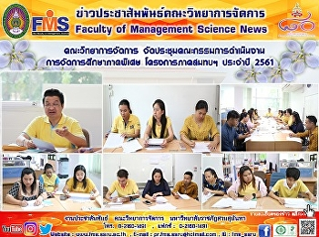 คณะวิทยาการจัดการ จัดประชุมคณะกรรมการดำเนินงาน การจัดการศึกษาภาคพิเศษ โครงการภาคสมทบฯ ประจำปี 2561