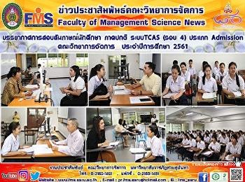 บรรยากาศการสอบสัมภาษณ์นักศึกษา ภาคปกติ ระบบ TCAS  (รอบ 4)   ประเภท Admission คณะวิทยาการจัดการ  ประจำปีการศึกษา 2561