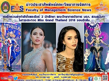 ขอเชิญร่วมส่งกำลังใจและเชียร์ 2 นักศึกษา คณะวิทยาการจัดการ มรภ. สวนสุนันทา ในการประกวด Miss Grand Thailand 2018 รอบตัดสิน