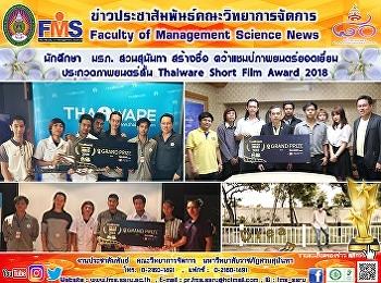 นักศึกษา  มรภ. สวนสุนันทา สร้างชื่อ คว้าแชมป์ภาพยนตร์ยอดเยี่ยม ประกวดภาพยนตร์สั้น  Thaiware Short Film Award 2018
